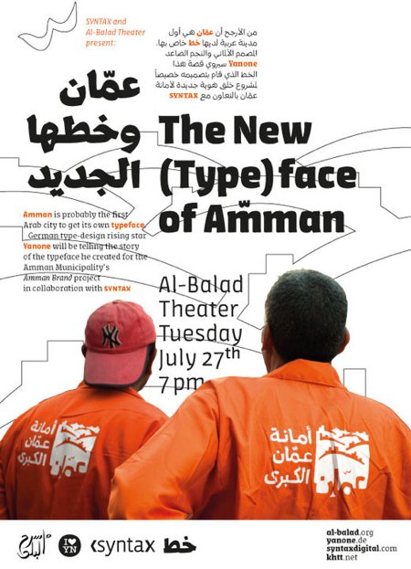 The new typface of Amman